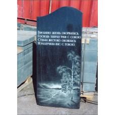 Эпитафия и природа на памятник №96-001,Оформление памятников