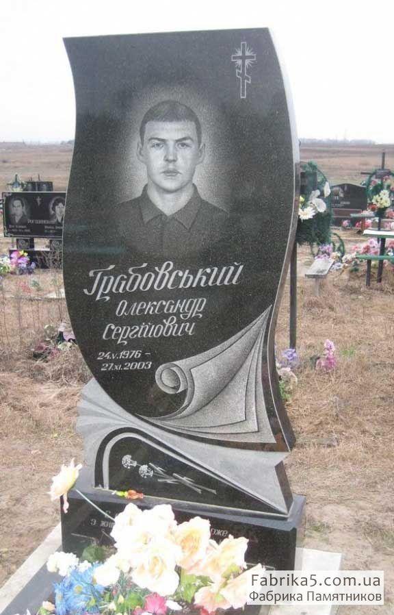 Памятники на могилу учителю купить памятник от производителя онлайн