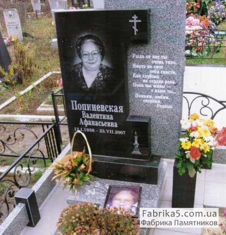 Памятник черно-серый №13-033