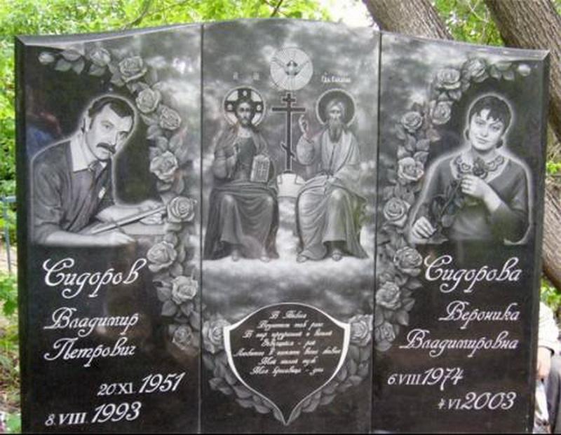 Пример гравировки портрета и образа святых на памятнике №95-001