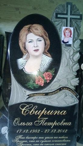 Пример гравировки цветного портрета женщины на памятнике №95-003