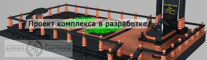 Памятники в Коростышеве, Разработка 3д проекта памятника