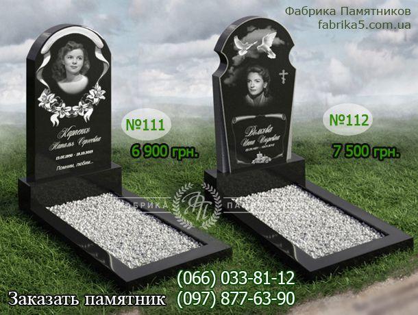 Памятники цены в Одессе