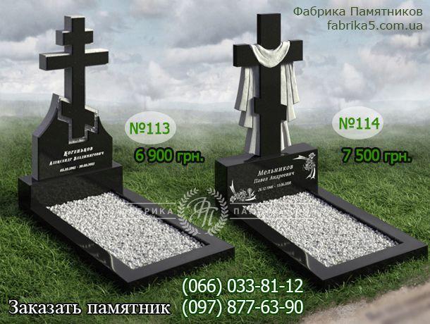 Памятники из гранита цены в Одессе