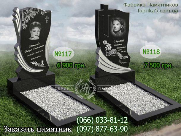 Стоимость надгробных памятников в Одессе
